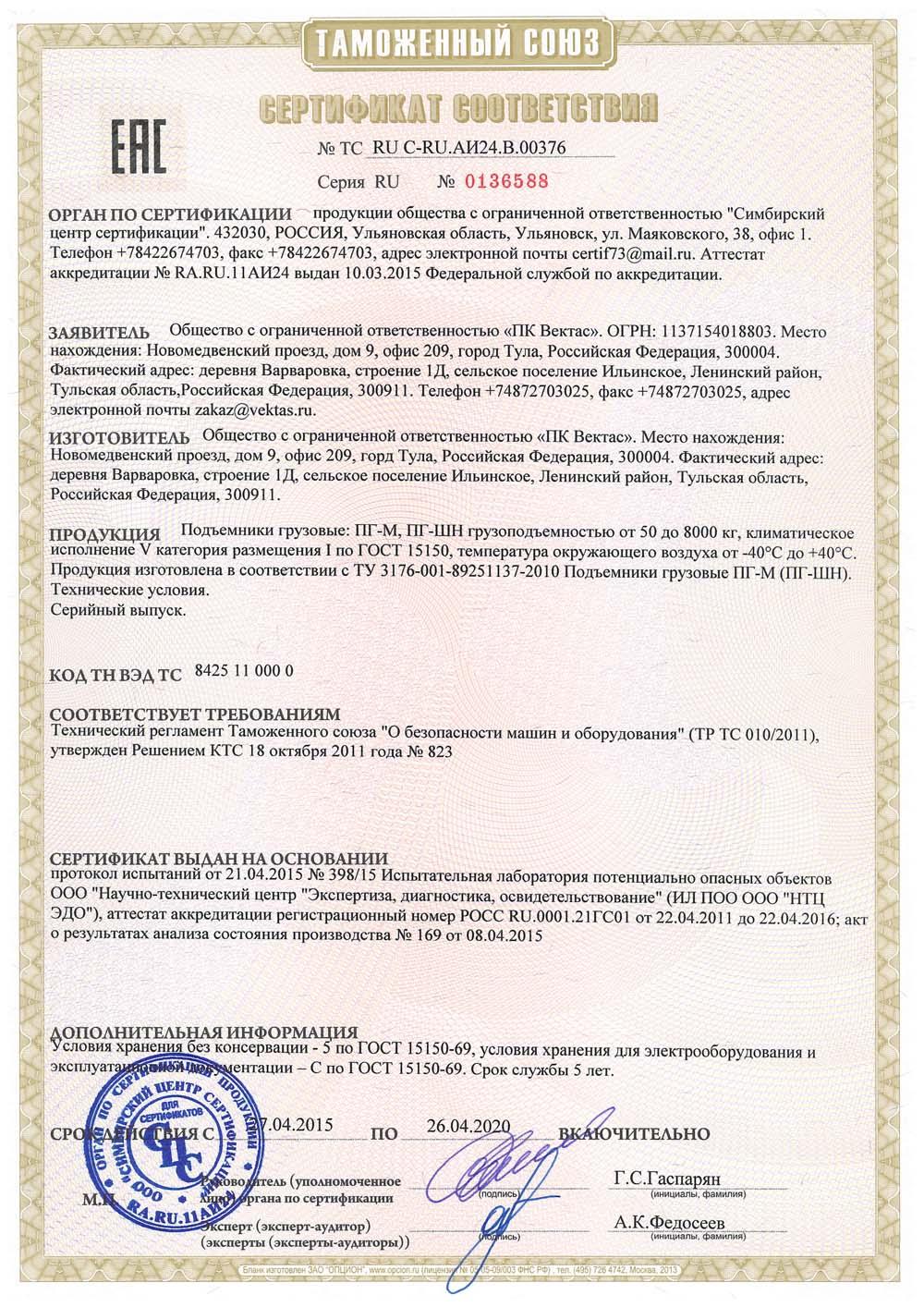 Сертификат ПК